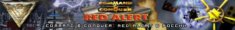 Command & Conquer и Red Alert, игры Westwood Studios